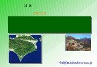 GISを用いた 中山間地域の景観分析