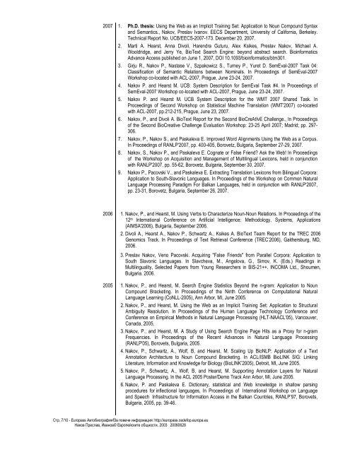 Списък на пуб