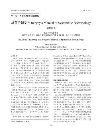 Bergeys Manual on enterococcus faecalis