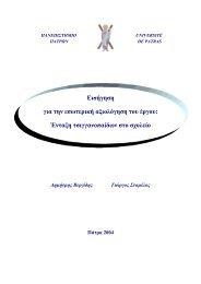 Εισήγηση για την εσωτερική αξιολόγηση του έργου - Εκπαίδευση και ...