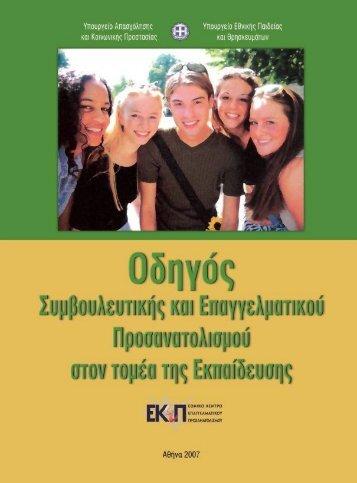 Οδφ/όζ - Εκπαίδευση και Δια Βίου Μάθηση