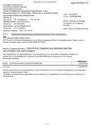 Το αρχείο των κατανομών για την Ε.Υ.Ε (PDF | 135 KB)