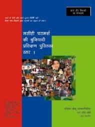 Handbook 1 - Schori Beratungen