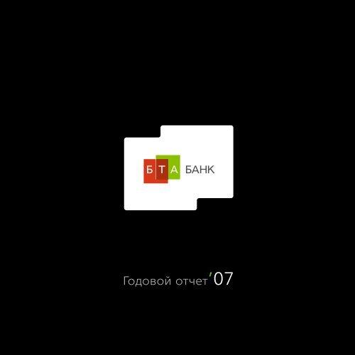 как отправить заявку в бта банк можно ли взять кредит с плохой кредитной историей в казахстане