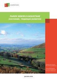Рынок земли в казахстане (состояние, тенденции ... - БТА Банк
