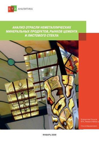 Анализ рынка неметаллических минеральных ... - БТА Банк