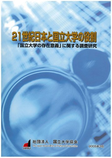 に関する調査研究(平成17年3月) (国大協HP・PDF) - 国立大学協会
