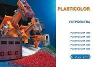 устройства - Woywod Kunststoffmaschinen GmbH & Co Vertriebs KG