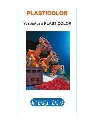 Устройств PLASTICOLOR - Woywod Kunststoffmaschinen GmbH ...