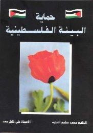 Page 1 Page 2 Page 3 عبارلا قصطلال مامصلا هصق ةمدقم رتلا (مكا٦ري ...