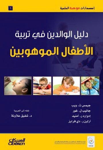 I فهرس المحتويات - العربية