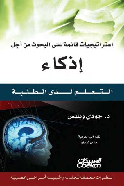 المادّة الرّماديّة - العربية
