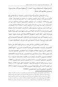 المادّة الرّماديّة - العربية - Page 5