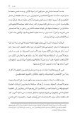 المادّة الرّماديّة - العربية - Page 6