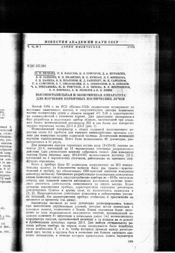 ивой 1. - Московский государственный университет им. М.В ...