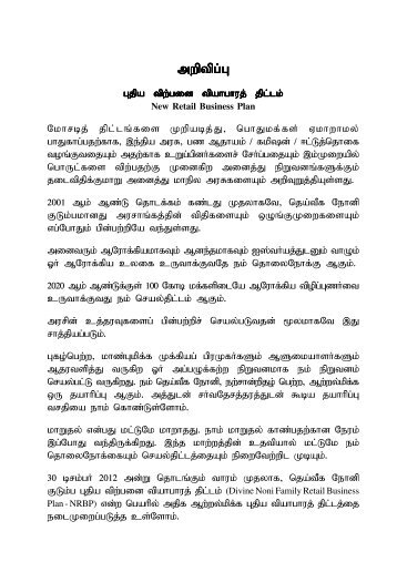 announcement new retailer business plan tamil noni family