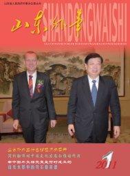 全省外办主任会议在济南召开简析翻译对中国文化 ... - 山东省外事信息网