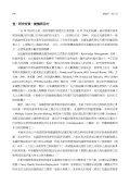 ANP and QFD - 高雄應用科技大學 - Page 2