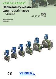 Промышленный шланговый насос - Verderflex
