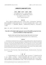 台灣南部再生綠建材應用之研究 - 工學院網站 - 高雄應用科技大學