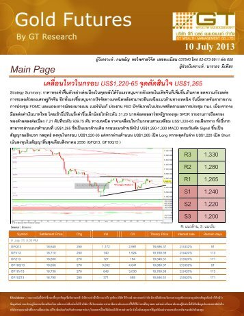 10 July 2013 Main Page - Gold.in.th