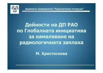 """Държавно предприятие """"Радиоактивни отпадъци"""""""