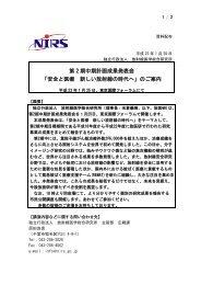 第 2 期中期計画成果発表会 - 放射線医学総合研究所