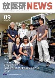 PDF[3.0MB] - 放射線医学総合研究所