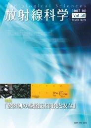 PDF[4.0MB] - 放射線医学総合研究所