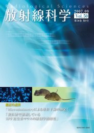 PDF[4.5MB] - 放射線医学総合研究所