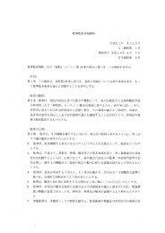 監事監査実施細則[PDF 534KB] - 放射線医学総合研究所