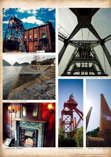 7,8[裏表紙]ページ(PDF:1.2MB) - 日本の近代化産業遺産群ー九州 ...