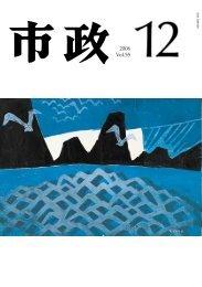 「市政」2006年12月号の「市政ルポ」 - 田辺市熊野ツーリズムビューロー