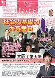 Apriー,2009 - 大阪工業大学