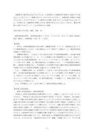 - 1 - 本願発明の進歩性を否定するためには、引用発明 ... - 大阪工業大学