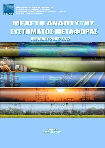 ιαχειριστης ελληνικου συστηματος μεταφορας ηλεκτρικης ενεργειας