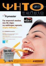 Συνταγές - Forum Magazines