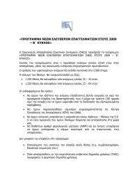 προγραμμα νεων ελευθερων επαγγελματιων ετους 2009 – β΄ κυκλος