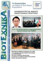 Πατήστε εδώ για να δείτε το περιοδικό σε μορφή Acrobat (.pdf)