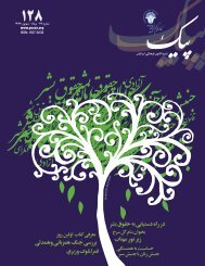 Û±Û²Û¸ - Persian Cultural Center