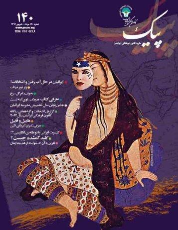 انتخابات هیات مدیره - Persian Cultural Center