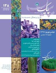 نوروز بر همگان خجسته باد - Persian Cultural Center