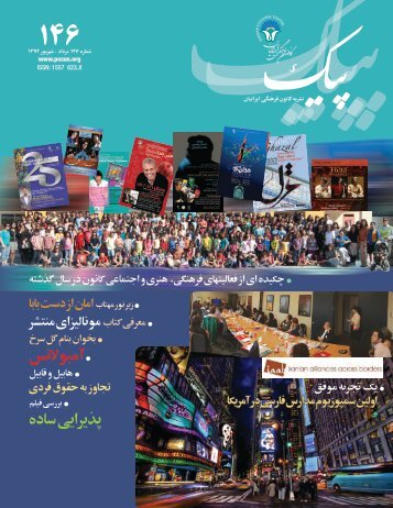 •آمبوالنس پذیرایی ساده - Persian Cultural Center