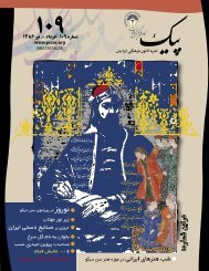 ﺑﻪ ﻣﺎ ﺑﭙﻴﻮﻧﺪﻳﺪ - Persian Cultural Center