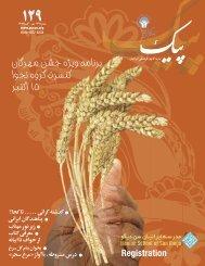 Û±Û²Û¹ - Persian Cultural Center