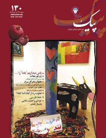 Û±Û³Û° - Persian Cultural Center