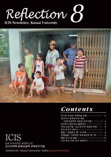 한국어 - 関西大学文化交渉学教育研究拠点