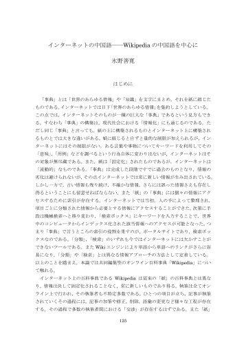 全文ダウンロード(PDF)