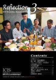 日本語版 - 関西大学文化交渉学教育研究拠点