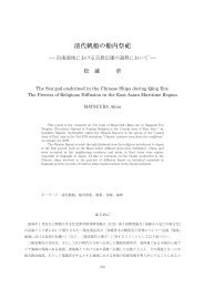 全文ダウンロード(PDF) - 関西大学文化交渉学教育研究拠点